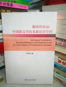 翻译的命运:中国新文学的多源话语空间