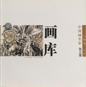 中国画名家画库第一辑-人物卷张立奎