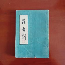 昆吾剑(繁体竖版)