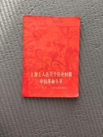 百年书屋:上海工人在几个历史时期中的革命斗争(1956年)