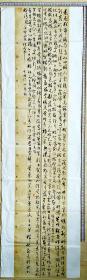 夏能位(175cm×52cm)