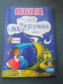 四五快读:幼儿快速识字阅读法(第5册)