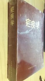 疟疾学 上下册 一套两本