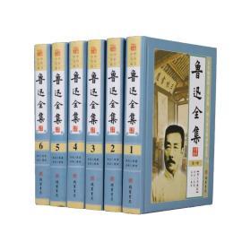 鲁迅全集 杂文散文 鲁迅小说全集 精装6册诗歌