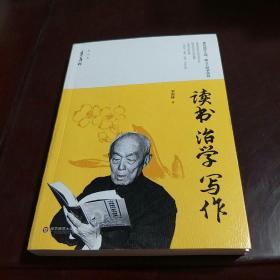 读书 治学 写作/季羡林精品集