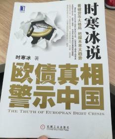 时寒冰说:欧债真相警示中国