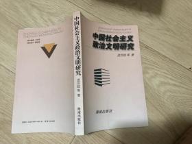 中国社会主义政治文明研究