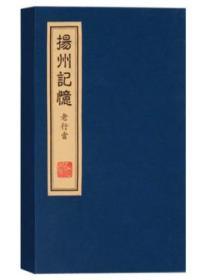 扬州记忆 老行当(共一册) 广陵古籍刻印出版社 长河有歌吟--大运河诗词中的扬州记忆