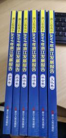 浙江蓝皮书2014年浙江发展报告(六卷本)