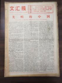 (原版老报纸品相如图)文汇报  1978年1月1日——1月31日  合售