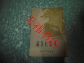 藏族民歌选(作者 才生  林肖 签赠本)