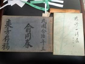 B6465 外科名医凌云鹏50年代年至60年代辑录《伤外科验方锦集》一厚册附图其出版专集《临诊一得录》签赠本以作同好参照之用,80面。只售复印件