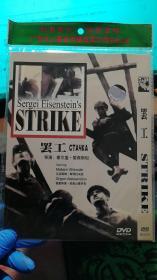 罢工【DVD】