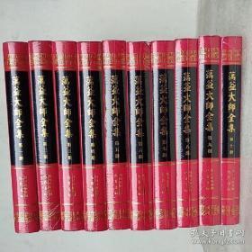 正版 蕅益大师全集(全10册) 90228D