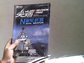 尖端武器装备:尖端海军武器
