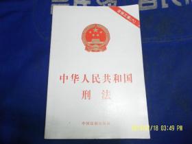 中华人民共和国刑法    含修正案 六   2006年版