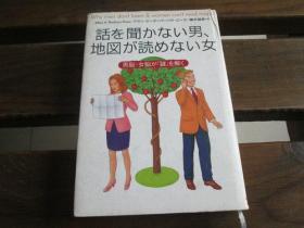 日文原版 话を闻かない男、地図が読めない女―男脳・女脳が「谜」を解く アラン ピーズ , バーバラ ピーズ 他
