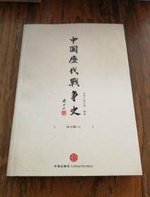 中国历代战争史(第13册):元