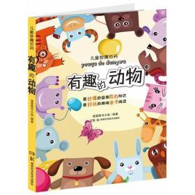 儿童智趣百科 有趣的动物