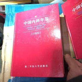 中国内科年鉴.1999