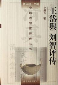 中国思想家评传丛书:王岱舆刘智评传