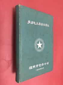 学习毛主席著作笔记【六十年代,内页未使用笔记本】