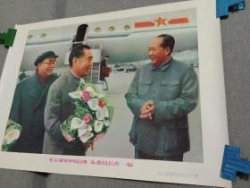 宣传画  毛主席和周总理、朱委员长在一起