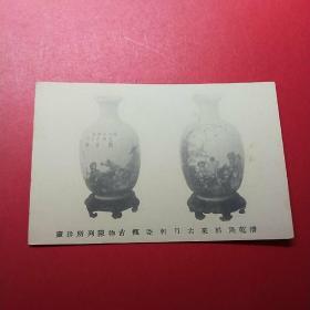 清乾隆 料彩古月轩瓷瓶 【古物陈列所珍藏  瓷器 民国明信片】