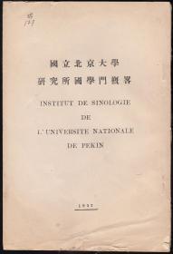 国立北京大学研究所国学门概略