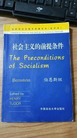社会主义的前提条件