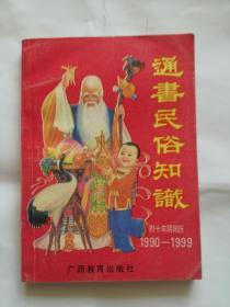 通书民俗知识(附十年阴阳历1990-1999)