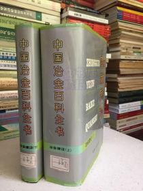 中国冶金百科全书:冶金建设 上下全两册 (16开精装本)