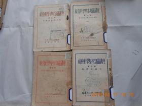 32881《社会科学基本知识讲座》(第1-4册)馆藏