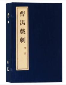 曹禺戏剧(雷雨上下) 广陵古籍刻印出版社