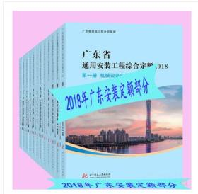 2018新版广东省工程综合定额(建筑+市政+安装+园林)广东预算定额全套23册