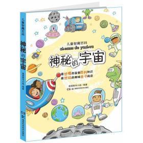 儿童智趣百科 神秘的宇宙