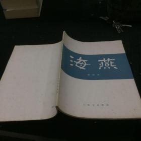 海燕(民国进步文学杂志,两期合刊全一册影印本)