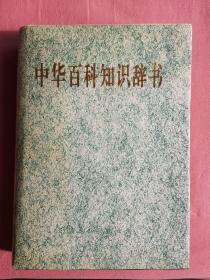 中华百科知识辞书  精装(16开,只印1500册)