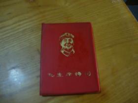 毛主席诗词(林像,林题 完整无画痕 皮装本 )67年版 近全品