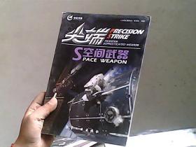 尖端武器装备:尖端空间武器
