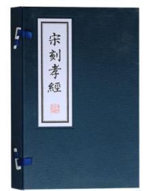 正版 宋刻孝经(精)(一函一册) 线装版 中州古籍出版社
