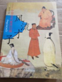 风流才子-中国古代美男扫描