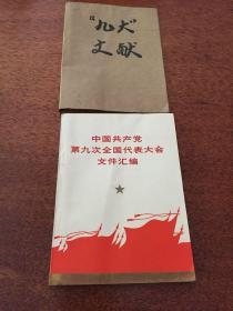 中國共產黨第九次全國代表大會文件匯編品極好,多照片