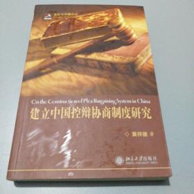 建立中国控辩协商制度研究