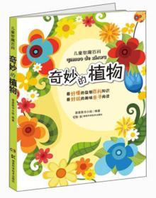 儿童智趣百科:奇妙的植物