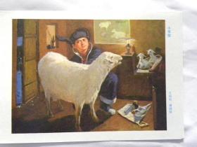 《小羊倌》画页-王廷臣.谭国信(绘)