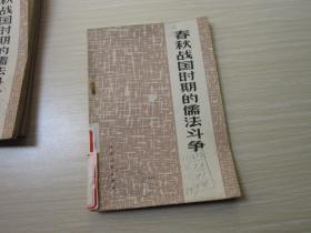 春秋战国时期的儒法斗争(   一版一印)