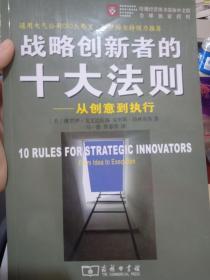 战略创新者的十大法则:从创意到执行