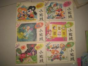 小猕猴智力画刊 (1987年1-6期全)  BD  7412
