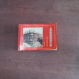 上海物资购销手册
